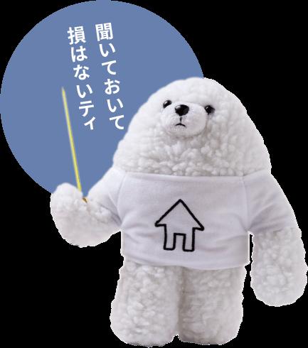 家づくりの勉強会へ行こう!